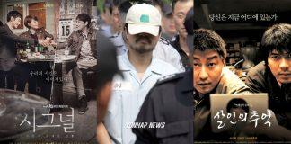 pembunuhan hwaseong signal memories of murder