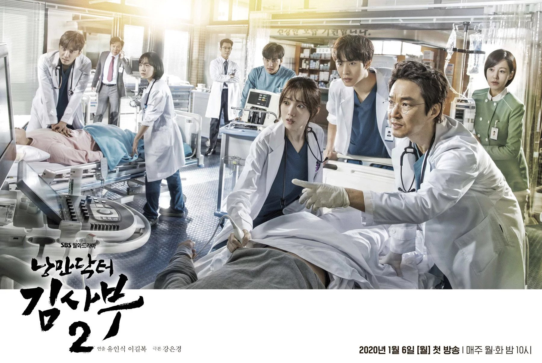 doctor romantic 2