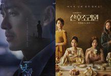 k-drama november 2020