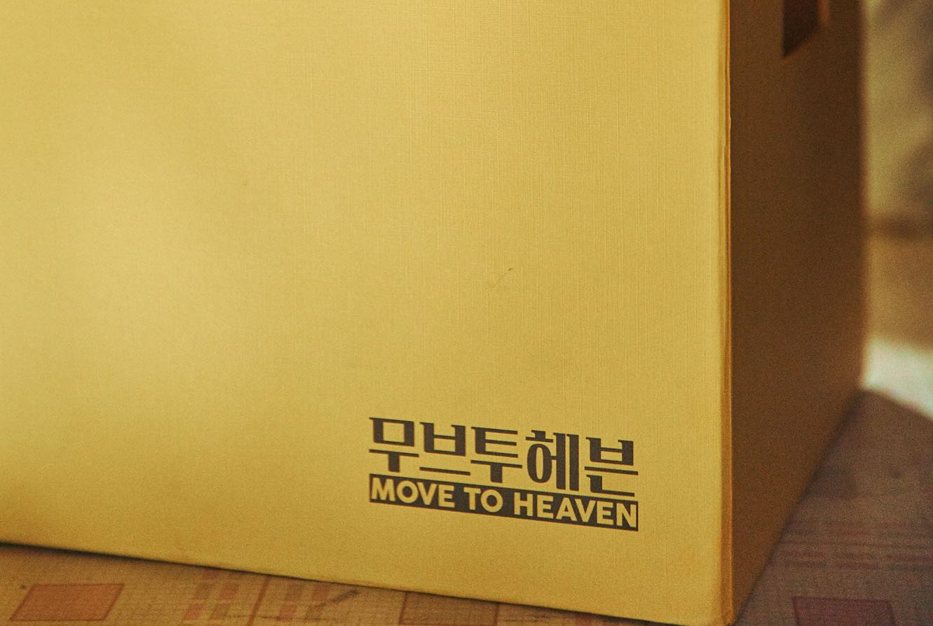 netflix move to heaven
