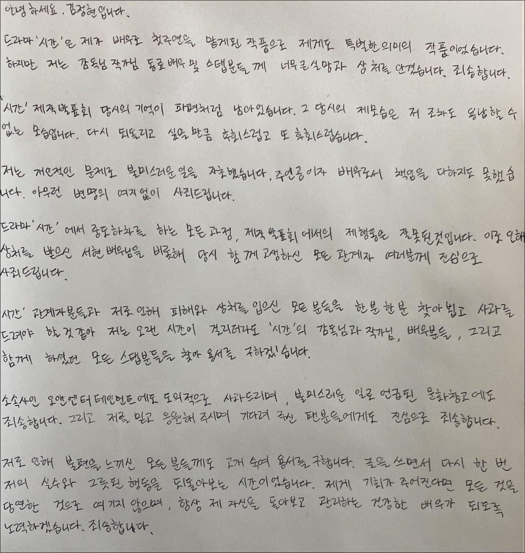 kontroversi kim junghyun